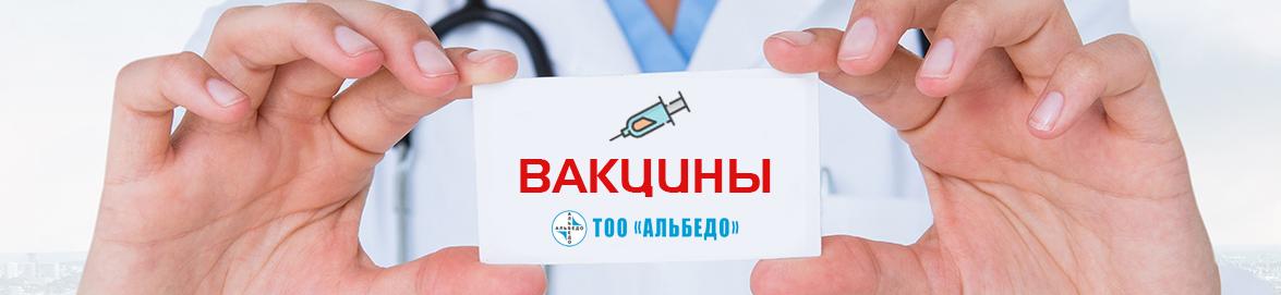 Где сделать прививку от гриппа в алматы thumbnail